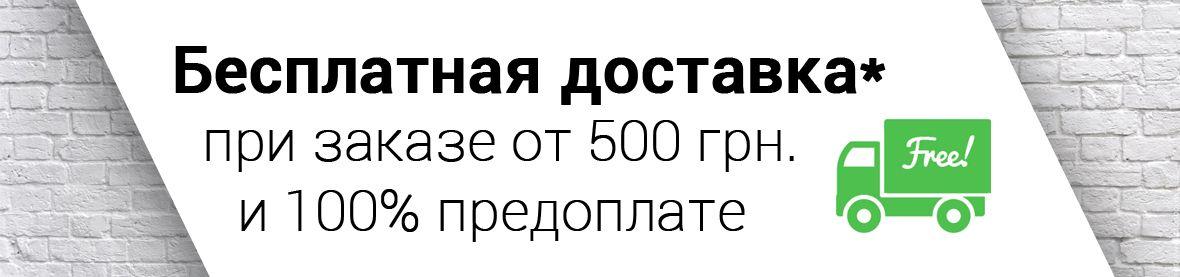 500dostavka