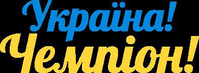 Принт Шапка Україна! Чемпіон! - FatLine