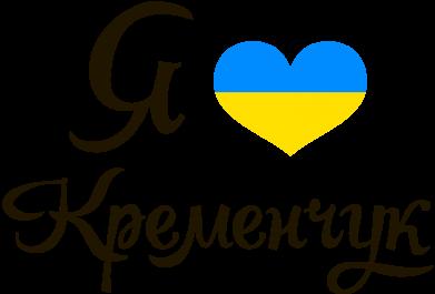 Принт Подушка Я люблю Кременчук - FatLine
