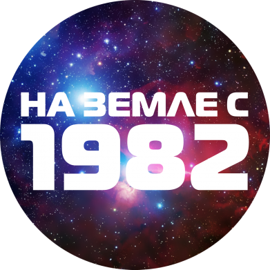 Принт Снепбек На земле с 1982 - FatLine