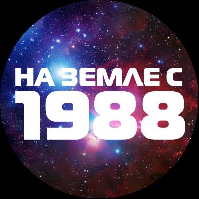 ����� ����� �� ����� � 1988 - FatLine