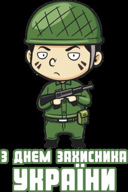 Принт Мужская футболка  с V-образным вырезом З днем захисника України, солдат - FatLine