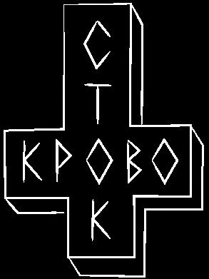 Принт Камуфляжная футболка Логотип Кровостока - FatLine