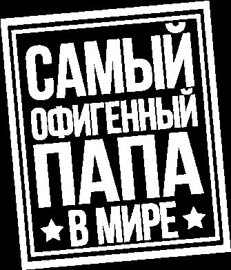 Принт Реглан Самый офигенный папа - FatLine