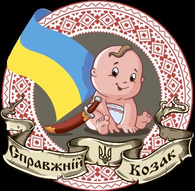 Принт Подушка Настоящий козак - FatLine