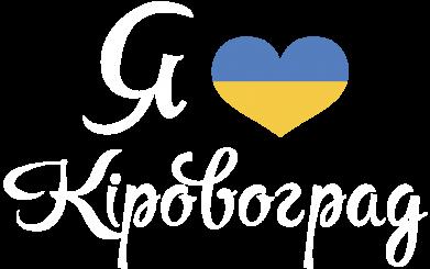 Принт Футболка Я Кіровоград - FatLine