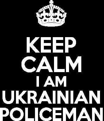 Принт Мужская толстовка на молнии Keep Calm i am ukrainian policeman - FatLine