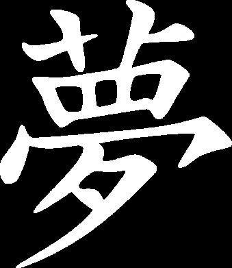 Принт Мужская футболка  с V-образным вырезом Мечта - FatLine