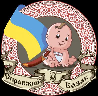 Принт Женская толстовка Настоящий козак - FatLine