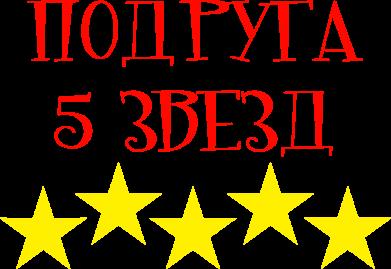 Принт Детская футболка Подруга 5 звезд - FatLine