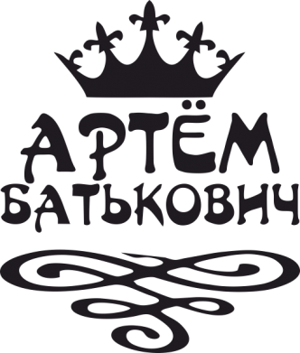 Принт Мужская футболка  с V-образным вырезом Артем Батькович - FatLine