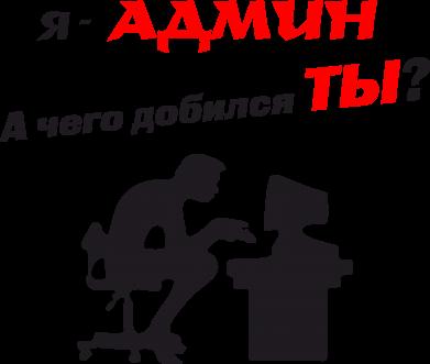 Принт Мужская футболка  с V-образным вырезом Я - админ - FatLine