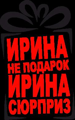 Принт Фартук Ирина не подарок - FatLine