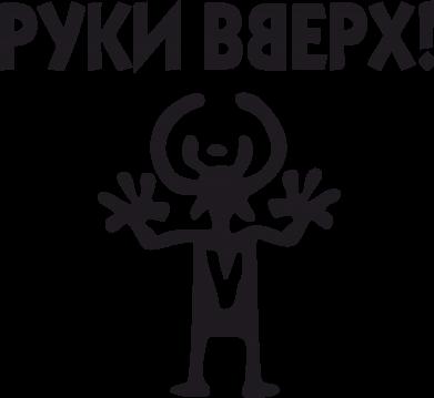 Принт Наклейка Руки Вверх - FatLine