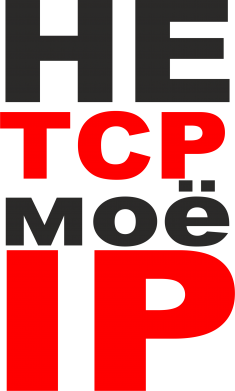 ����� ������� �������� �� TCP �� IP - FatLine