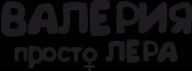Принт Фартук Валерия просто Лера - FatLine