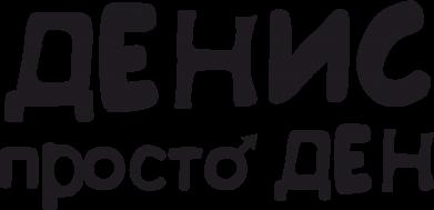 Принт Наклейка Денис просто Ден - FatLine