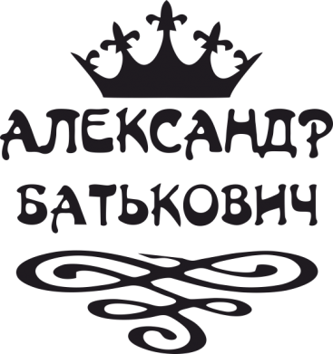 Принт Сумка Александр Батькович - FatLine