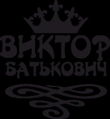 Принт Мужская футболка  с V-образным вырезом Виктор Батькович - FatLine