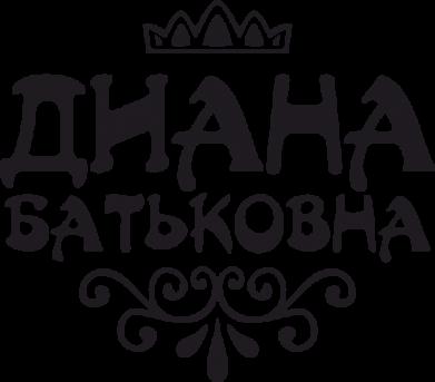 Принт Мужская майка Диана Батьковна - FatLine
