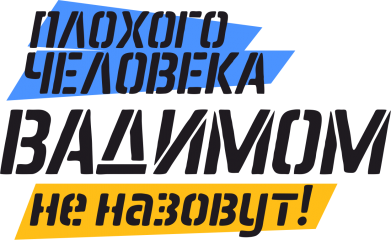 Принт Кружка 320ml Плохого человека Вадимом не назовут! - FatLine