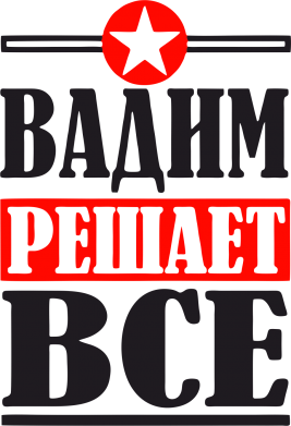 Принт Толстовка Вадим решает все! - FatLine