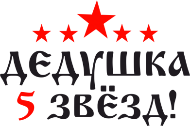 Принт Кружка 320ml Дедушка 5 звезд - FatLine
