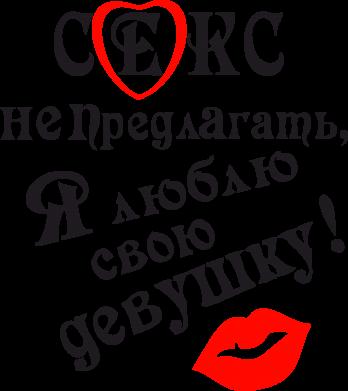 Принт Толстовка Секс не предлагать, я люблю свою девушку! - FatLine
