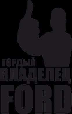 Принт Толстовка Гордый владелец FORD - FatLine