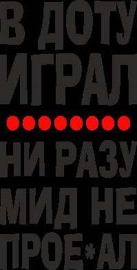 Принт Толстовка В Доту играл, ни разу мид не про**ал - FatLine