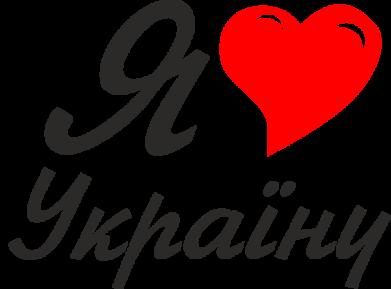 Принт Наклейка Я кохаю Україну - FatLine