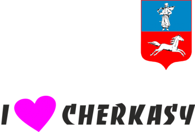 Принт Подушка I love Cherkasy - FatLine
