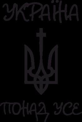 Принт Женская толстовка Україна понад усе! (з гербом) - FatLine