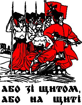 Принт Штаны Або зі щитом, або на щиті - FatLine