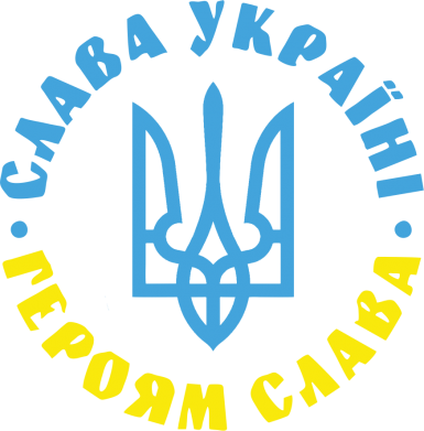 Принт Кепка-тракер Слава Україні! Героям слава! (у колі) - FatLine