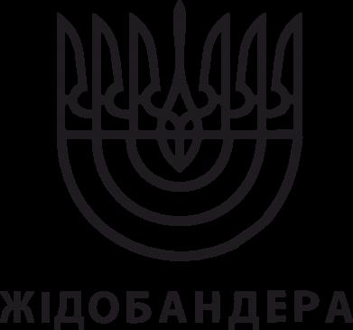 Принт Детская футболка ЖІДОБАНДЕРА - FatLine