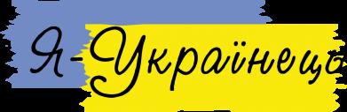 Принт Женская майка Я-українець! - FatLine