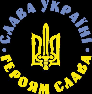 Принт Женская футболка с V-образным вырезом Слава Україні! Героям Слава (коло) - FatLine