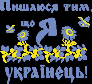 Принт Коврик для мыши Пошаюся тим, що я Українець - FatLine