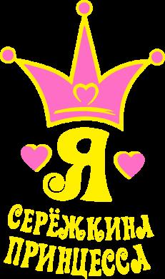 Принт Женская толстовка Я Сережкина принцесса - FatLine