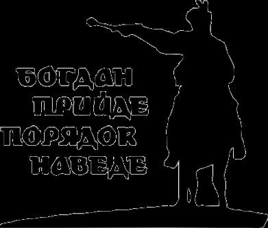 Принт Сумка Богдан прийде - порядок наведе - FatLine