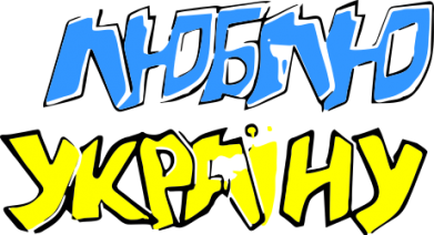 Принт Камуфляжная футболка Люблю Україну - FatLine