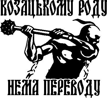 Принт Тельняшка с длинным рукавом Козак з булавою - FatLine