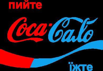 Принт Женская толстовка Пийте Coca, іжте Сало - FatLine