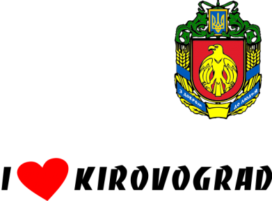 ����� ������ ��� ���� I love Kirovograd - FatLine