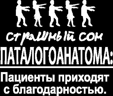 Принт Женская футболка поло Страшный сон паталогоанатома - FatLine