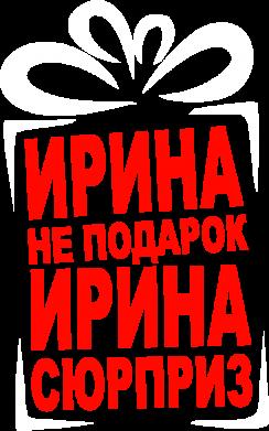 Принт Женские шорты Ирина не подарок - FatLine