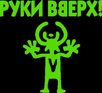 Принт Детская футболка Руки Вверх - FatLine