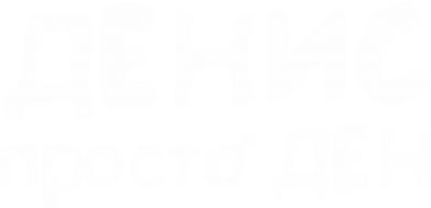 Принт Футболка Поло Денис просто Ден - FatLine