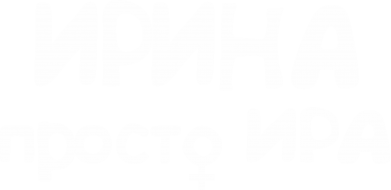 Принт Снепбек Ирина просто Ира - FatLine